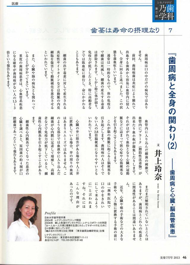 Biraku201307_2_2