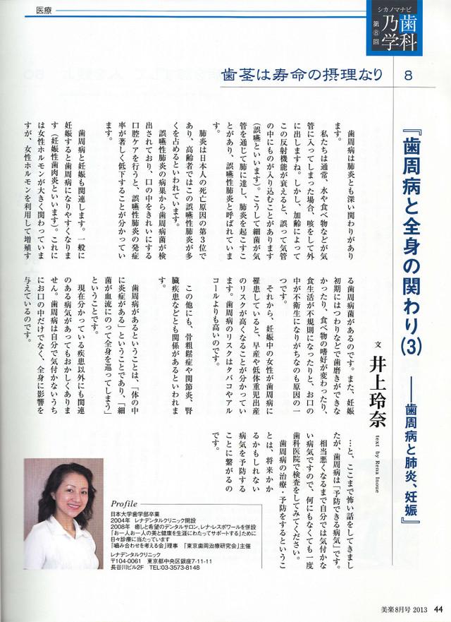 Biraku201308_2